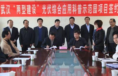 日新科技与江夏梁子湖风景区管委会签订光伏综合应用科普示范园项目
